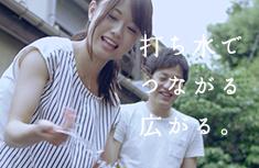 uchimizu2014_small
