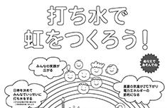 uchimizu2012_small