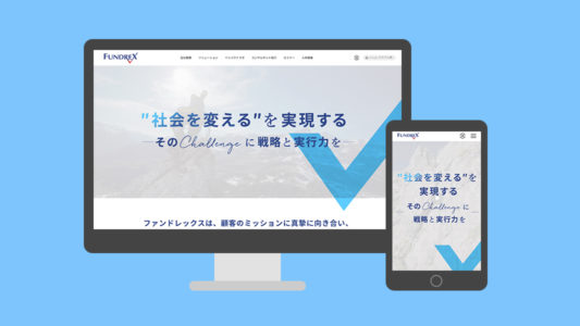 株式会社ファンドレックス コーポレートサイト