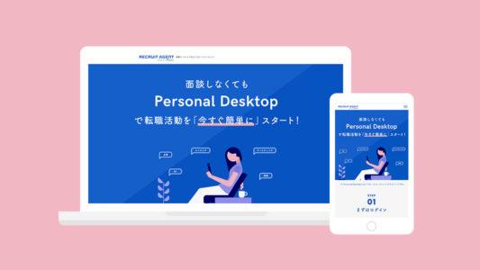 Personal Desktop サービスLP